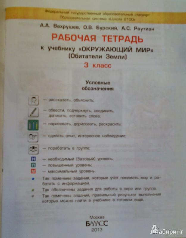 ГДЗ по русскому языку 3 класс учебник Иванов Кузнецова 1 2 часть