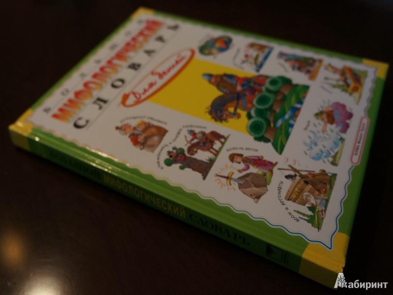 Иллюстрация 1 из 41 для Большой мифологический словарь для детей - Татьяна Розе   Лабиринт - книги. Источник: Troulala