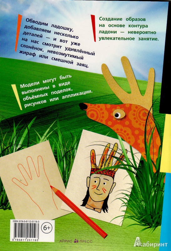 Иллюстрация 1 из 23 для Разноцветные ладошки - Екатерина Немешаева   Лабиринт - книги. Источник: kraska
