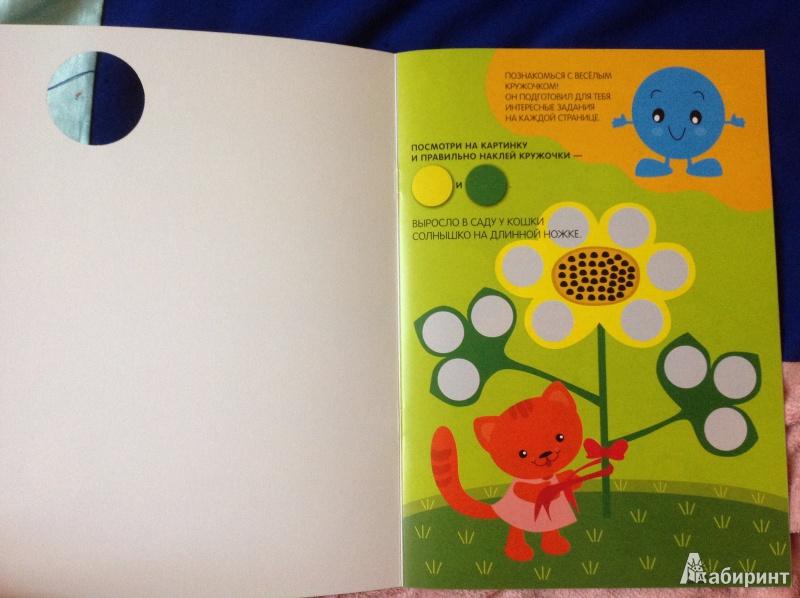 Иллюстрация 1 из 29 для Кружочки. Наклей правильно | Лабиринт - книги. Источник: читающий ребенок