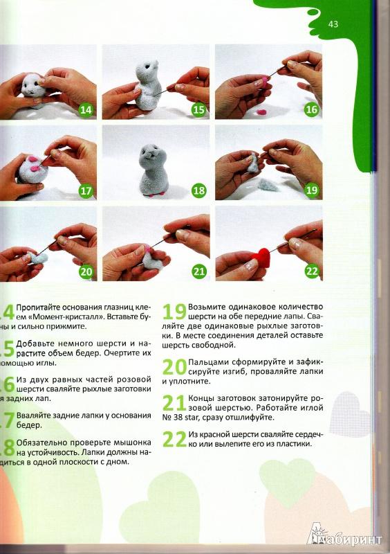 Инструкция для валяния из шерсти
