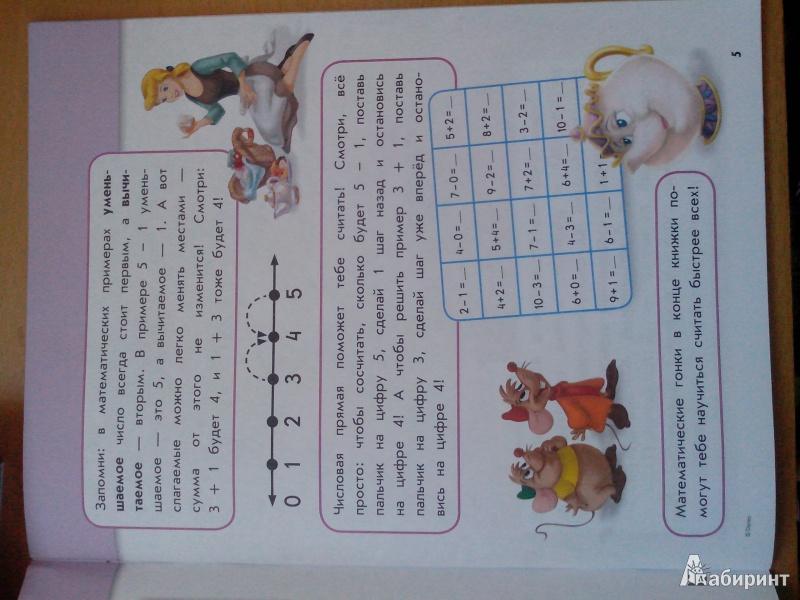 Иллюстрация 1 из 6 для Счет до 10. Для детей от 4 лет | Лабиринт - книги. Источник: Ремизова  Нина