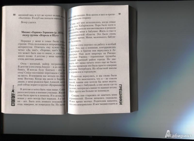 Иллюстрация 1 из 7 для Грешники - Илья Стогов   Лабиринт - книги. Источник: Марфа Посадница