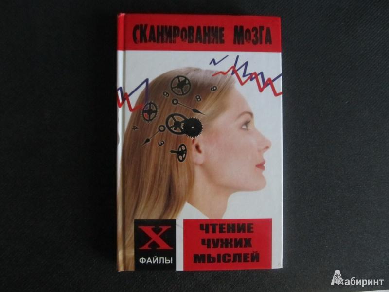 Иллюстрация 1 из 6 для Сканирование мозга: чтение чужих мыслей - Денис Евич | Лабиринт - книги. Источник: Sofia-Meira