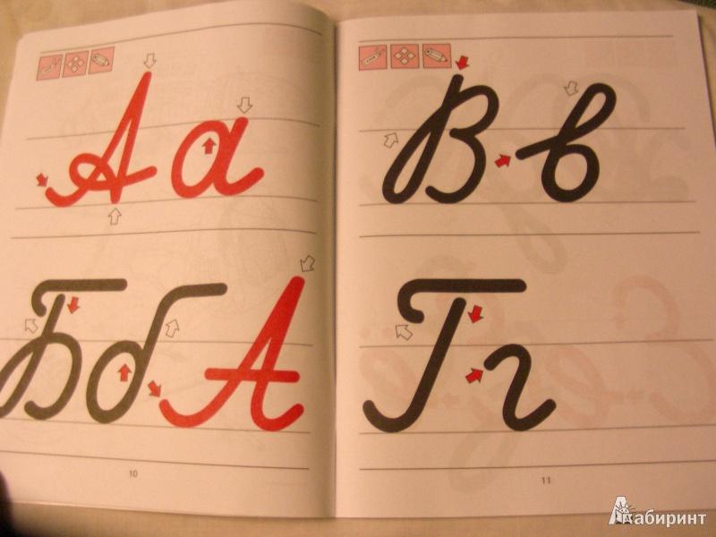 Иллюстрация 1 из 8 для От элемента к букве. Рабочая тетрадь - Нина Федосова | Лабиринт - книги. Источник: Juli10