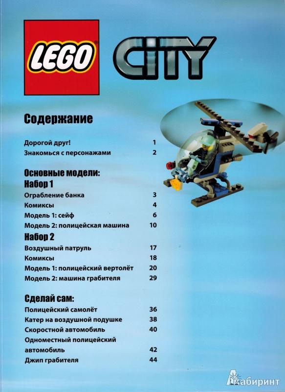 лего модели фото