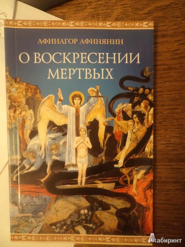 Иллюстрация 1 из 7 для О воскресении мертвых - Афинагор Афинянин | Лабиринт - книги. Источник: Karfagen