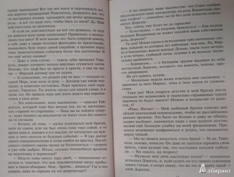 Обществознание 6 класс иванова читать