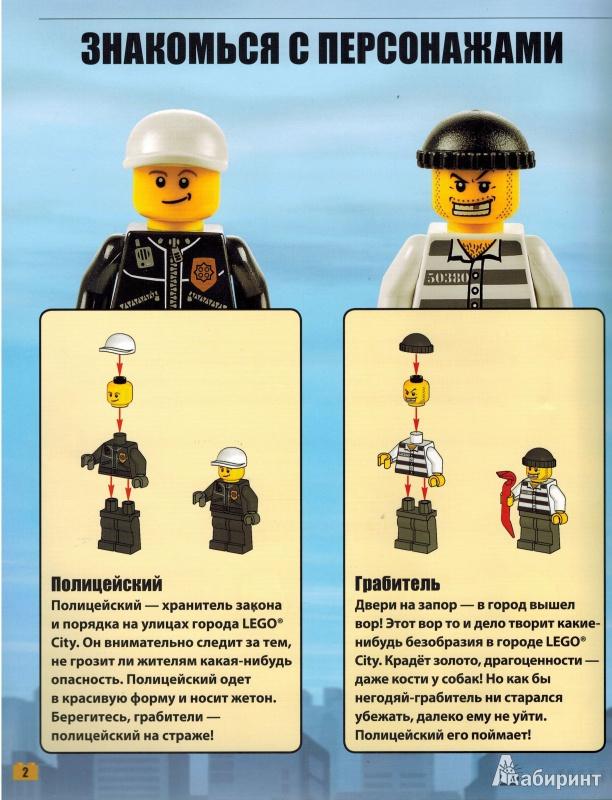 Иллюстрация 2 из 13 для книги lego city лего