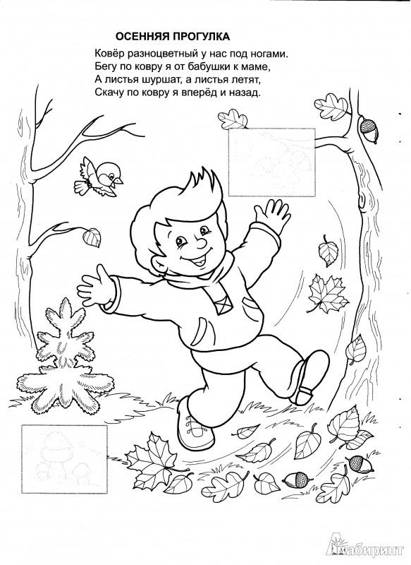 Иллюстрация 1 из 7 для Подарки осени - Андрей Богдарин   Лабиринт - книги. Источник: Лазарева  Ольга Сергеевна