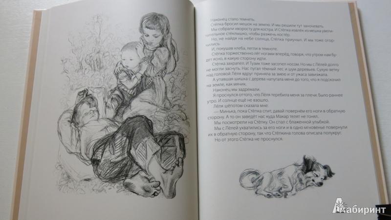 Всеобщая история 6 класс ведюшкин читать онлайн