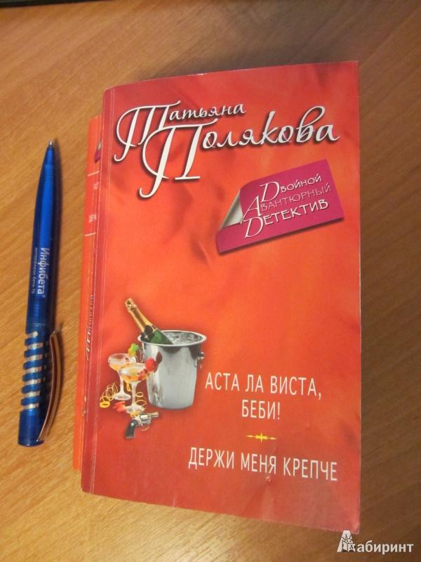 Иллюстрация 1 из 3 для Аста Ла Виста, беби! Держи меня крепче - Татьяна Полякова | Лабиринт - книги. Источник: Готлиб  Юля