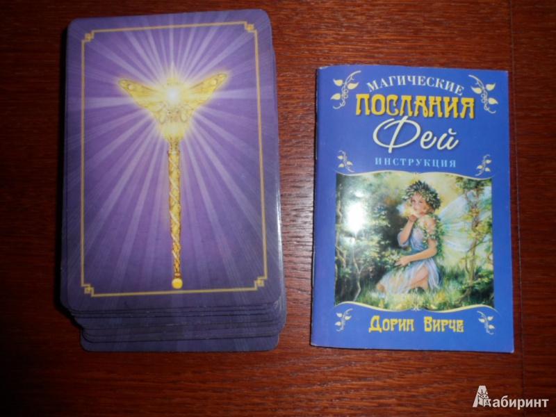 Иллюстрация 1 из 9 для Магические послания фей (44 карты+книга) - Дорин Вирче | Лабиринт - книги. Источник: Ксения  Ксения