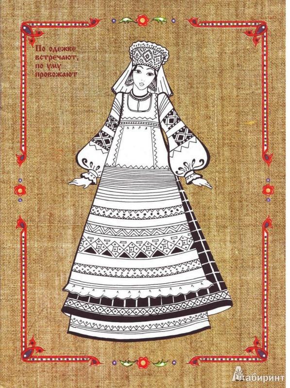 Иллюстрация 1 из 9 для Русский праздничный народный костюм: Рабочая тетрадь | Лабиринт - книги. Источник: Рязанцева  Елена