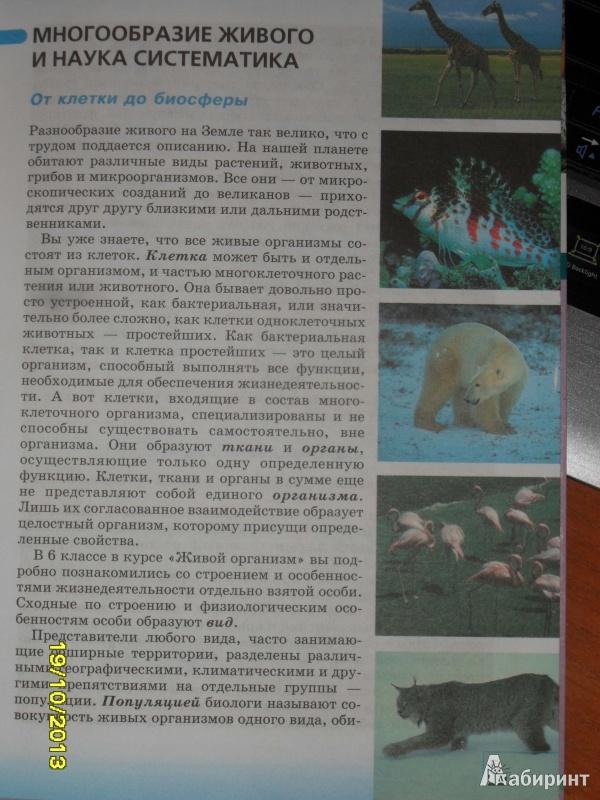 Иллюстрация 1 из 7 для Биология. Многообразие живых организмов. 7 класс. Учебник для общеобразовательных учреждений - Захаров, Сонин   Лабиринт - книги. Источник: Ankosik