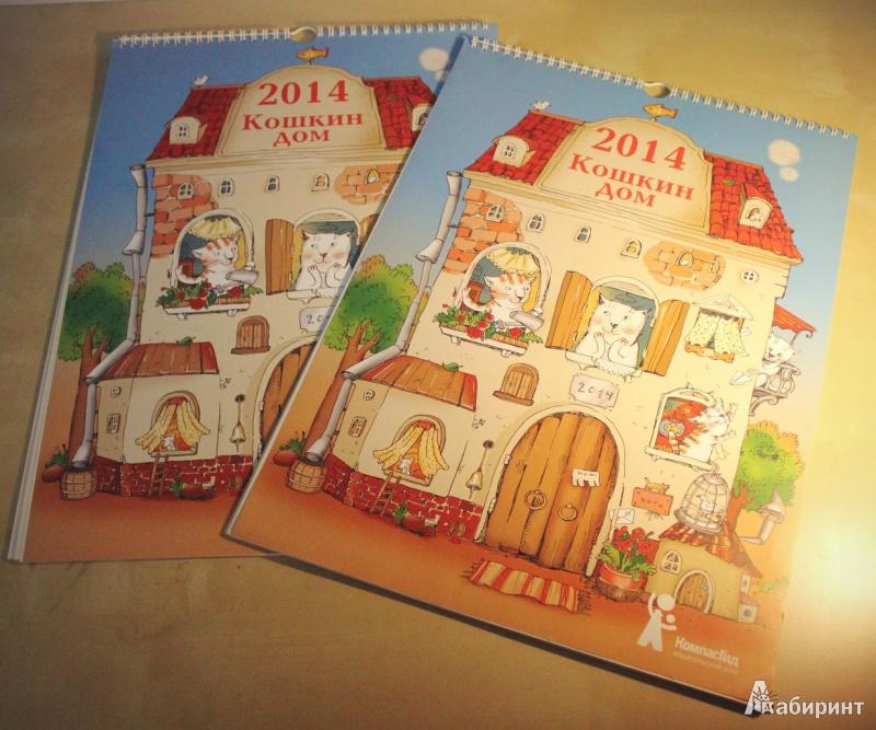 """Иллюстрация 4 к сувениру  """"Календарь на 2014 год  """"Кошкин дом """" """", фотография, изображение, картинка."""