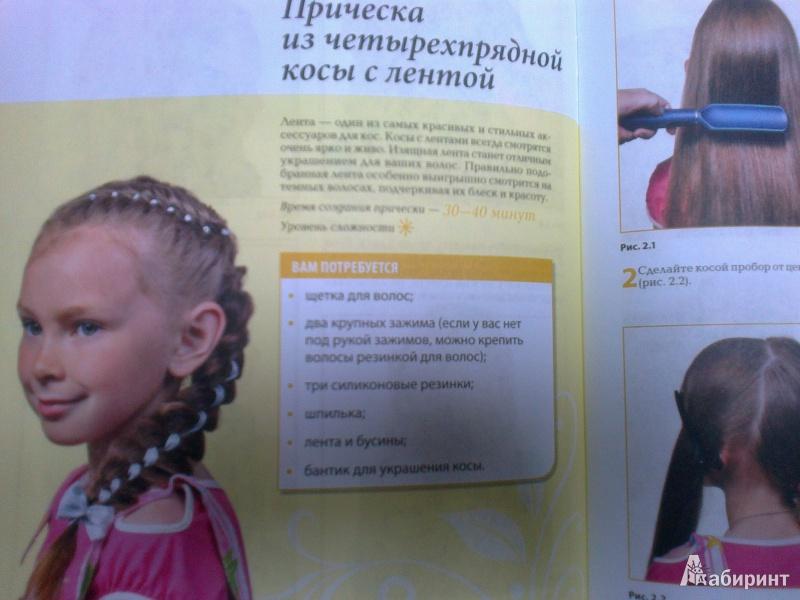 Косы для девочек мастер класс
