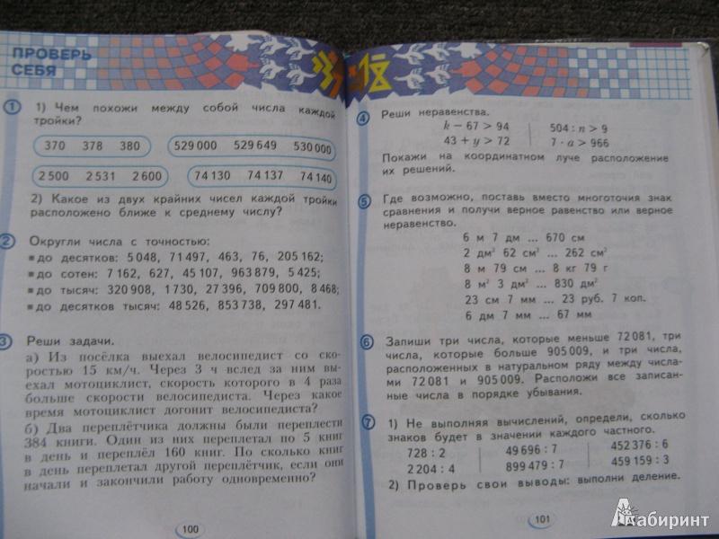 готовые домашние задания по математике 2 класс аргинская 1 часть
