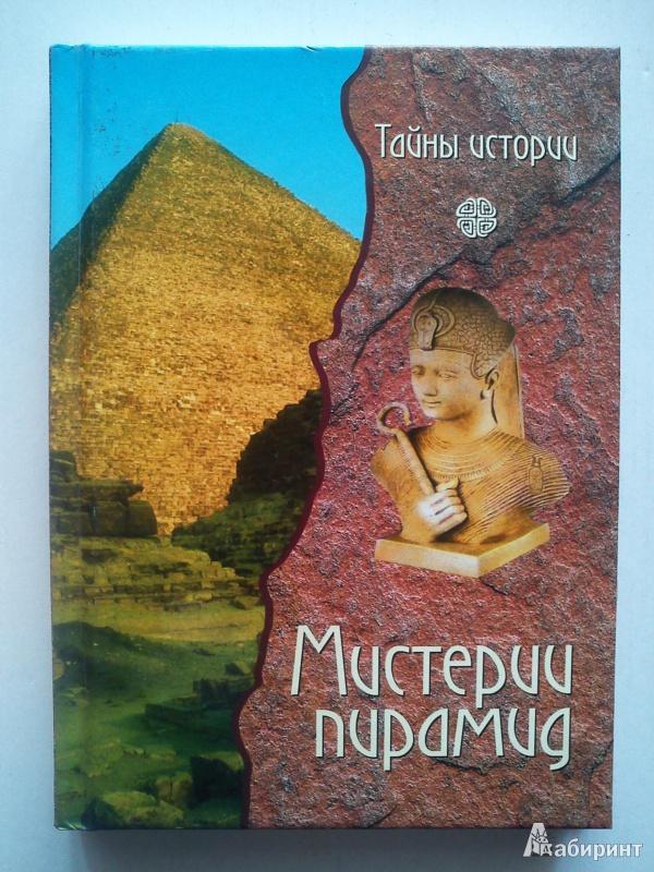 Иллюстрация 1 из 18 для Мистерии пирамид | Лабиринт - книги. Источник: Волынская  Юлия