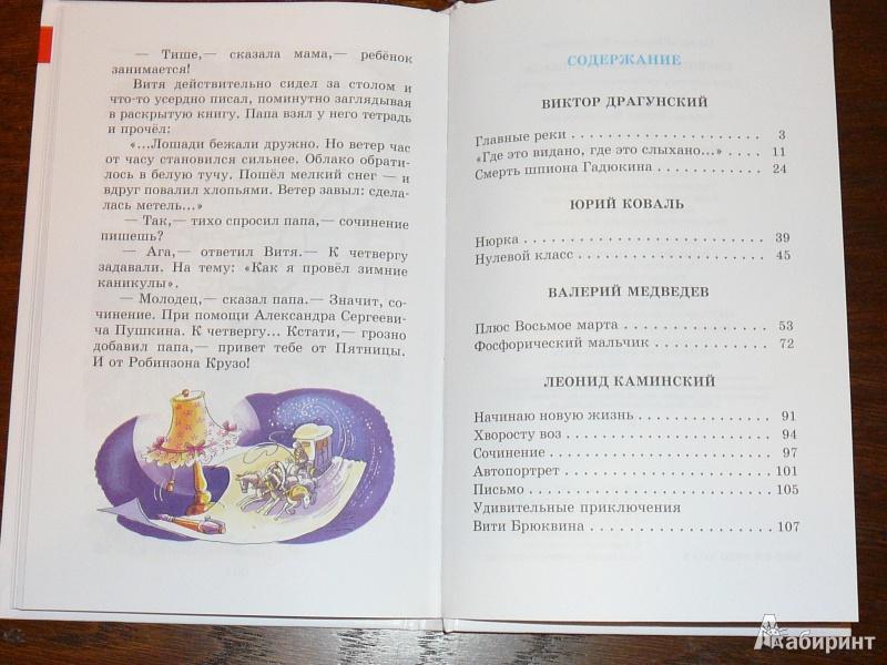 драгунский рассказы для детей 4 класса слушать
