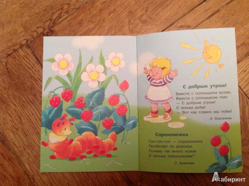 Иллюстрация 1 из 26 для Стихи в коротких штанишках   Лабиринт - книги. Источник: Ковалева  Наталья