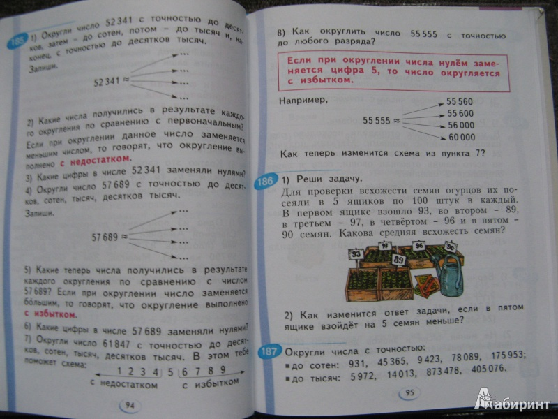 Решебник по математике для 4 класса аргинская ивановская кормишина