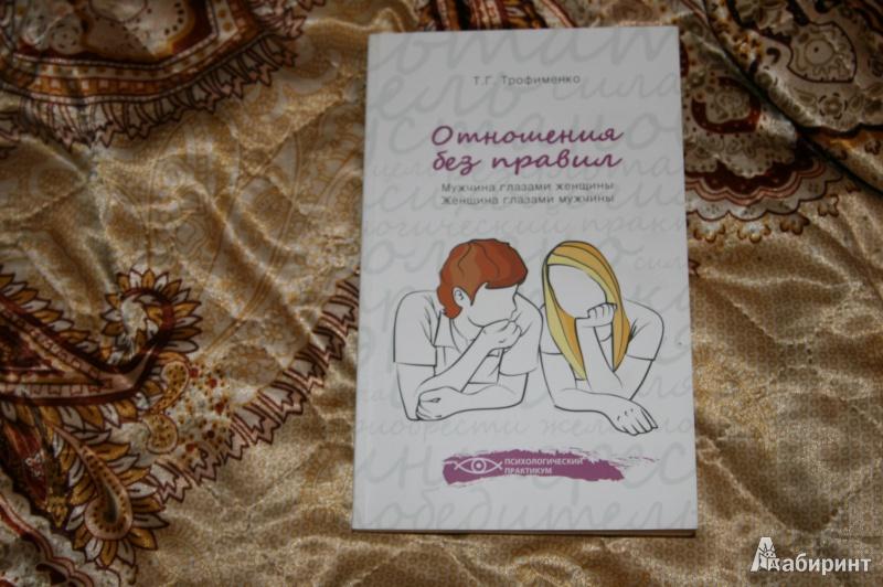 Женщина глазами мужчины книга