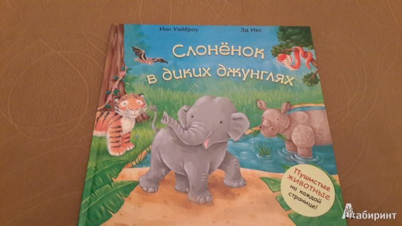 Иллюстрация 1 из 20 для Слоненок в диких джунглях - Иан Уайброу | Лабиринт - книги. Источник: Юлясичек