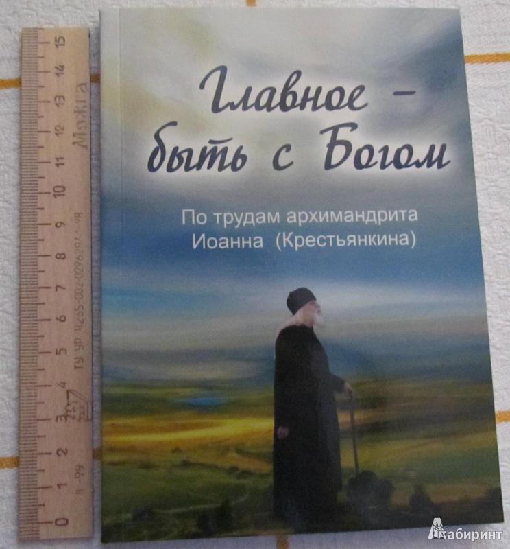 Скачать книгу опыт построения исповеди иоанн крестьянкин