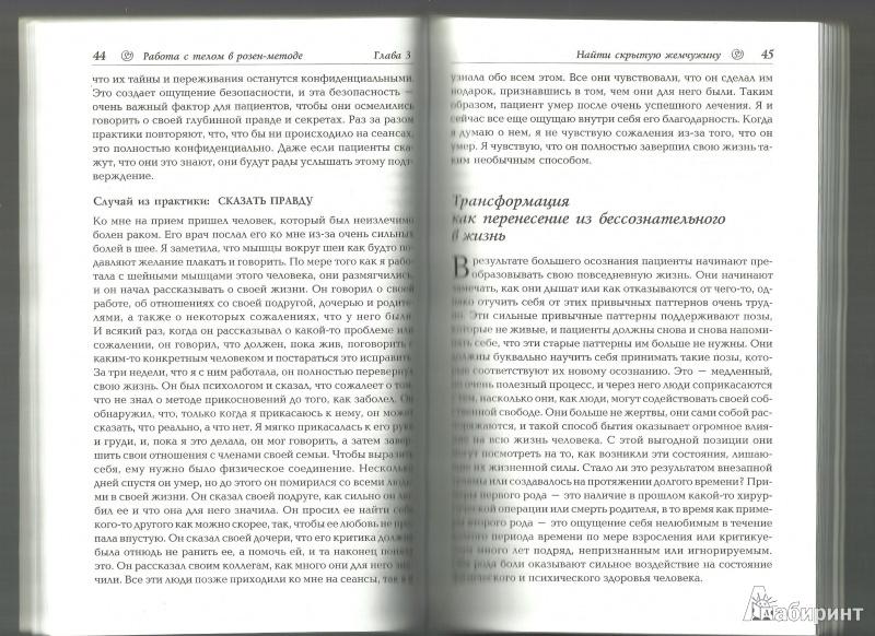 Иллюстрация 1 из 9 для Работа с телом в розен-методе. Доступ к бессознательному через прикосновение - Розен, Бреннер | Лабиринт - книги. Источник: |{Юлия}|