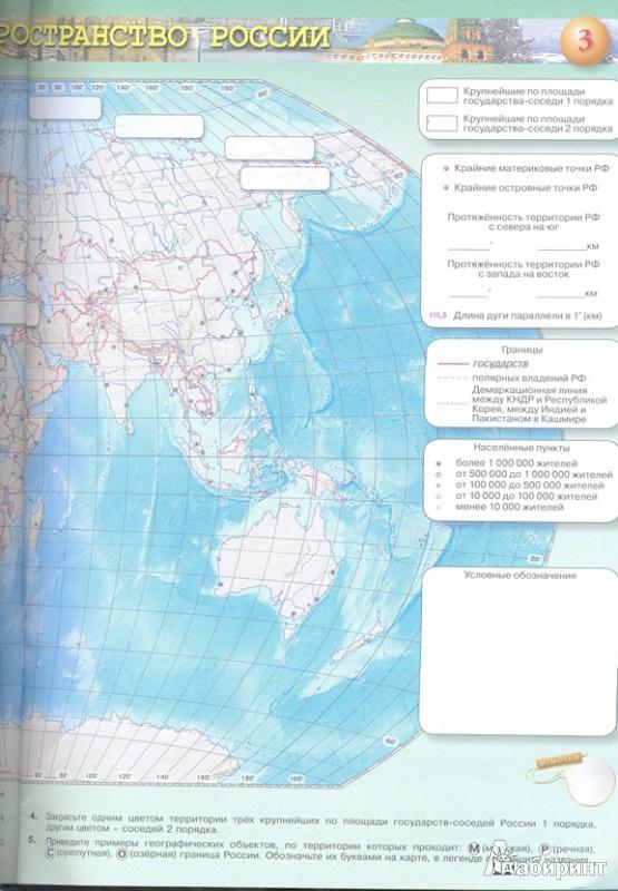 География россии природа и население 8 класс гдз
