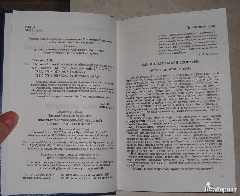 Словообразовательный Словарь Тихонова Онлайн Читать