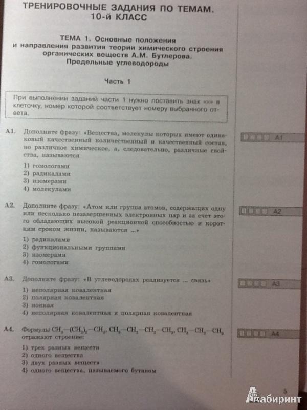 Иллюстрация 3 из 5 для егэ 2014 химия