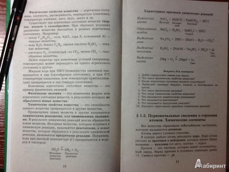 Репетитор по химии а. с. егоров гдз