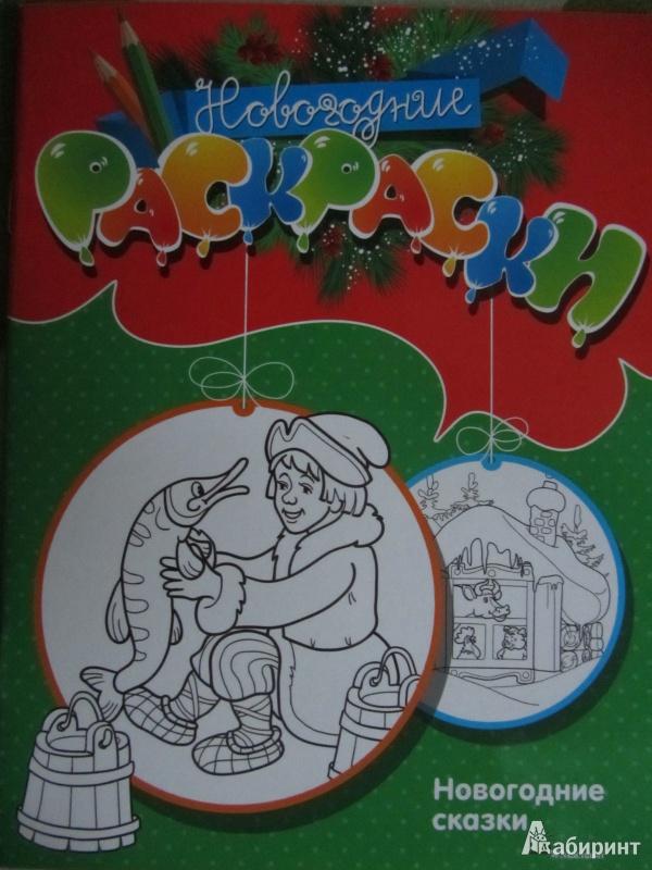 Иллюстрация 1 из 28 для Новогодние сказки - М. Земнов | Лабиринт - книги. Источник: Готлиб  Юля