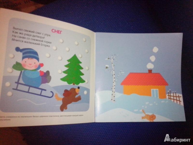 Иллюстрация 1 из 24 для Снеговик | Лабиринт - книги. Источник: annk79