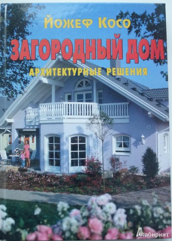 Иллюстрация 1 из 16 для Загородный дом: Архитектурные решения - Йожеф Косо   Лабиринт - книги. Источник: rentier