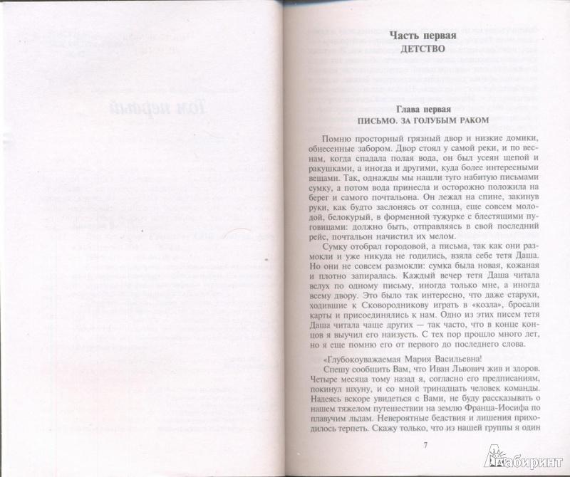 Иллюстрация 1 из 6 для Два капитана - Вениамин Каверин | Лабиринт - книги. Источник: Тесла