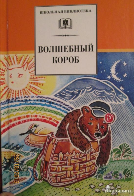 Иллюстрация 1 из 42 для Волшебный короб: Старинные русские пословицы, поговорки, загадки   Лабиринт - книги. Источник: Алонсо Кихано