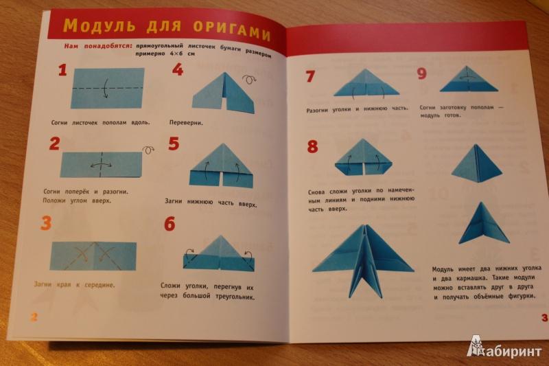 Проснякова забавные фигурки. модульное оригами