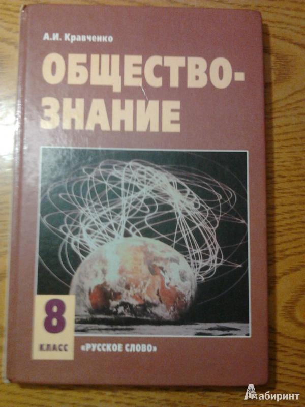 Касьянов обществознание учебник онлайн читать