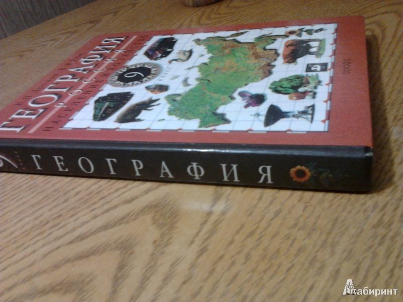 Скачать книгу география 9 класс дронов