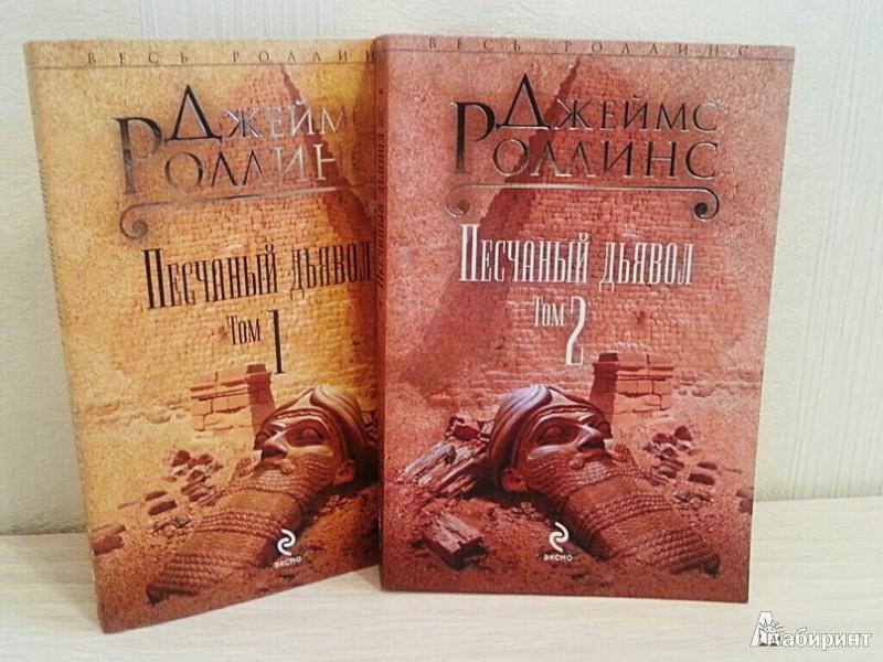 Иллюстрация 1 из 20 для Песчаный дьявол. Том 1 - Джеймс Роллинс   Лабиринт - книги. Источник: Анна Арт