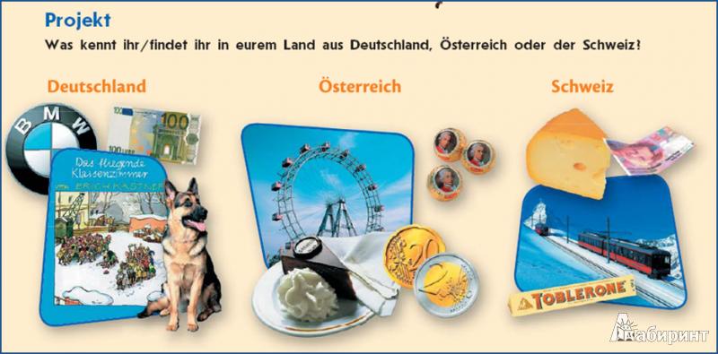 Учебник по немецкому языку 3 класс гальскова решебник