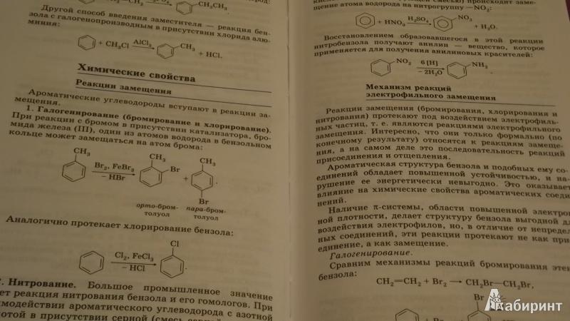 Класс 10 профильный химия учебник габриелян уровень