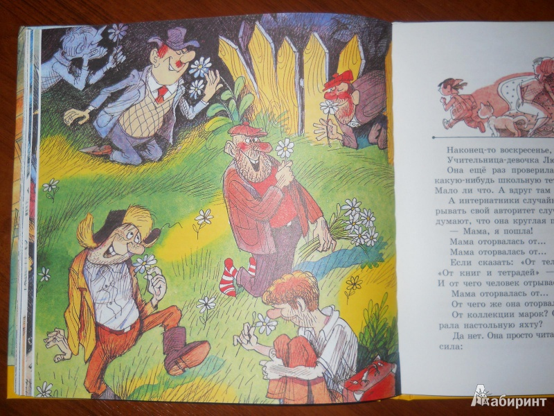 Иллюстрация 43 из 58 для книги меховой