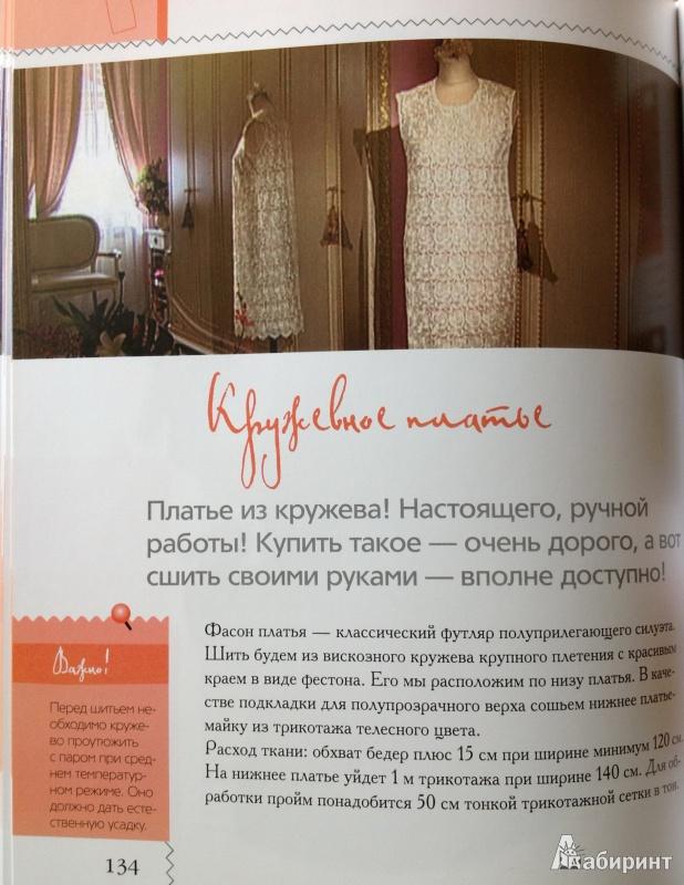 Стильный гардероб за 5 минут своими руками читать