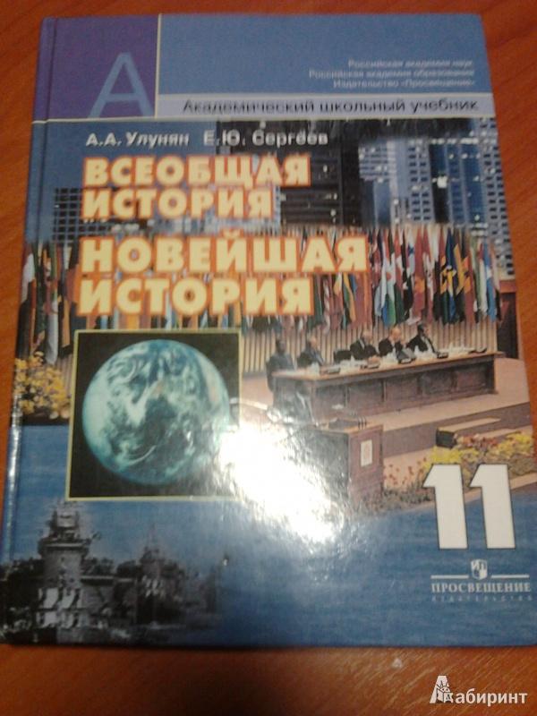 Учебник новейшая история 11 класс