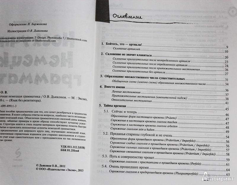 Иллюстрация 1 из 27 для Нескучная немецкая грамматика - Олег Дьяконов   Лабиринт - книги. Источник: Sysoy