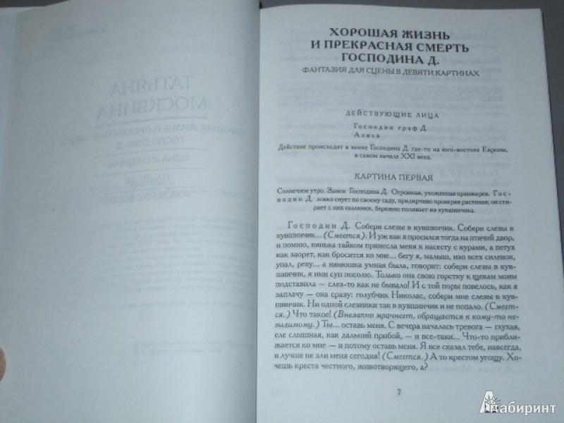 Иллюстрация 1 из 13 для Истории: Пьесы - Москвина, Носов | Лабиринт - книги. Источник: Iwolga